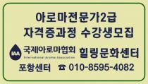 아로마전문가2급자격증과정 수강생모집