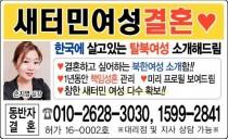 북한여성과 결혼